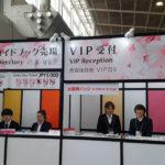 Foodex 2019 – TOKYO 26