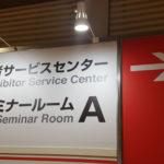 Foodex 2019 – TOKYO 39